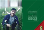رونمایی از «علمدار» در خبرگزاری تسنیم