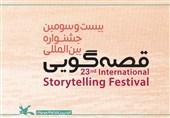 برگزاری بیستوسومین جشنواره بینالمللی قصهگویی به صورت مجازی