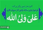 فراخوان سالانه حروفنگاری «علی ولیالله» منتشر شد