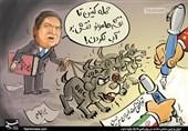 کاریکاتور/ ایران و چین نشان دادند در برابر فشار آمریکا راهچاره دارند