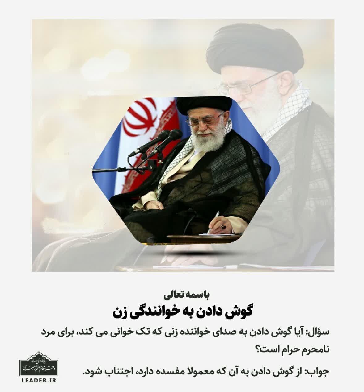 امام خامنهای , احکام دینی ,