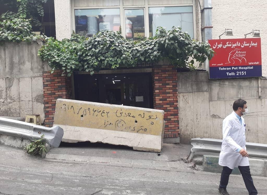 شهرداری تهران درب یک بیمارستان دامپزشکی درحال فعالیت را مسدود کرد