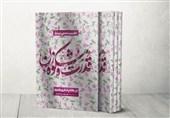 مسابقه کتابخوانی قدرت و شکوه زن در قزوین برگزار میشود