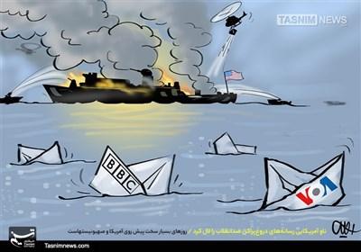 کاریکاتور/ ناو آمریکایی رسانههای دروغپراکن ضدانقلاب را لال کرد