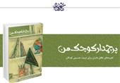 «پرچمدار کوچک من» چاپ پنجمی شد/ مادرانهای برای تربیت حسینی کودکان
