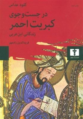 از آندلس تا ایران؛ در جستوجوی زندگی «شیخ اکبر»