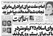 گزارش تاریخ| چرا امام(ره) در اولین عملیات برونمرزی ایران به مردم عراق پیام داد؟