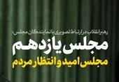 «مجلس یازدهم؛ مظهر امید و انتظار مردم»+عکس
