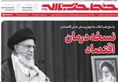 خط حزبالله 245 | نسخه درمان اقتصاد