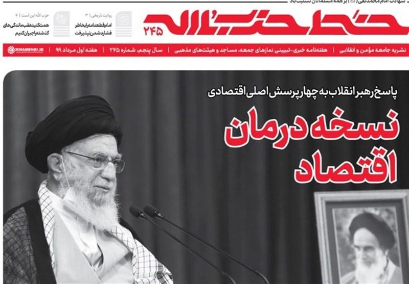 خط حزبالله 245   نسخه درمان اقتصاد