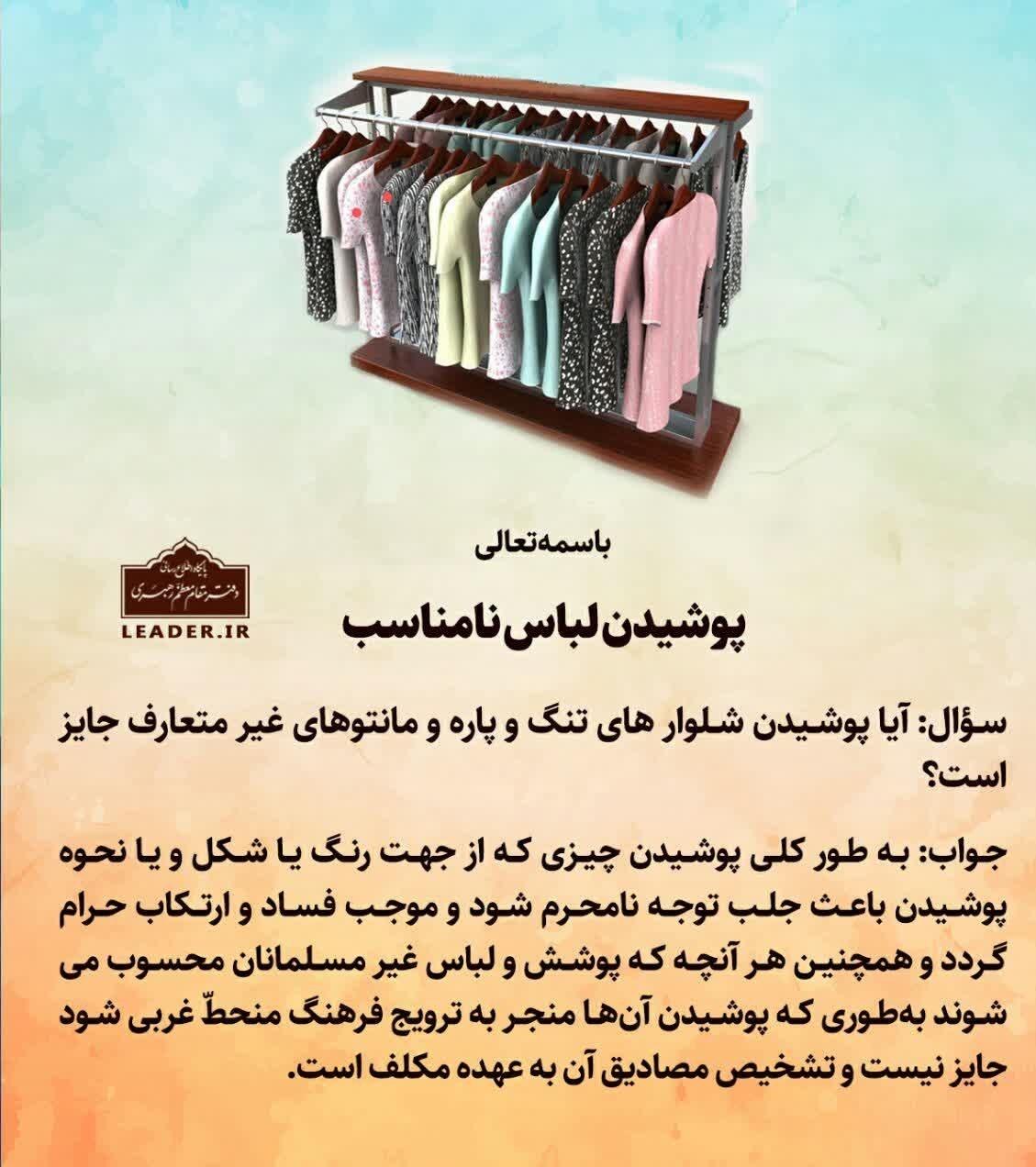 امام خامنهای , احکام دینی , مد و لباس , کارگروه ساماندهی مد و لباس کشور ,
