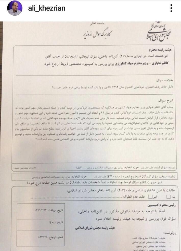 مجلس شورای اسلامی ایران , کالاهای اساسی , وزارت جهاد کشاورزی ,