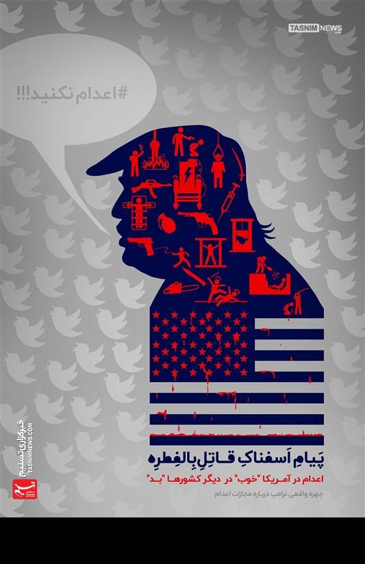 """پوستر/ چهره واقعی ترامپ درباره مجازات اعدام / اعدام در آمریکا """"خوب"""" در دیگر کشورها """"بد"""""""