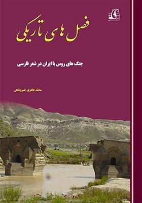 «فصلهای تاریکی»؛ نگاهی به اولین زمزمههای شعر ضد اشغالگری در ادب فارسی