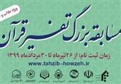 مسابقۀ بزرگ و سراسری تفسیر قرآن ویژۀ طلّاب برگزار میشود