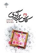 مادرانهترین کتاب مدافعان حرم به چاپ دهم رسید