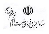 ستاد اجرایی فرمان حضرت امام (ره) فولاد جهان آرای خرمشهر را راه اندازی میکند