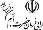 ورود ستاد اجرایی فرمان امام (ره) برای محرومیتزدایی در هرمزگان/ راهاندازی پالایشگاه نفت سنگین در کوه مبارک جاسک