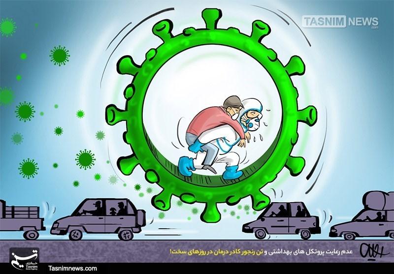 کاریکاتور/ عدم رعایت پروتکل های بهداشتی و تن رنجور کادر درمان در روزهای سخت!