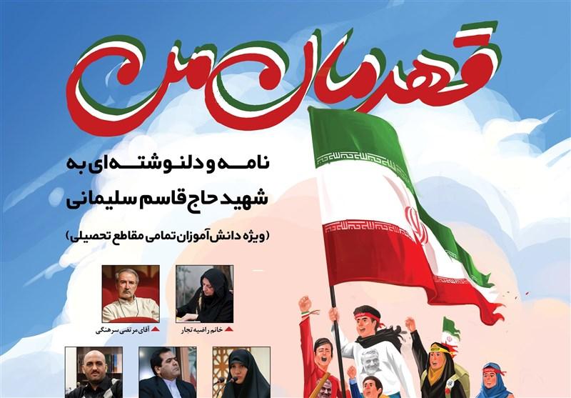 معرفی هیئت داوران مسابقه نامه و دلنوشته «قهرمان من»