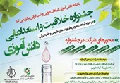 """برگزیدگان نخستین """"جشنواره استعدادیابی طب ایرانی"""" معرفی شدند"""