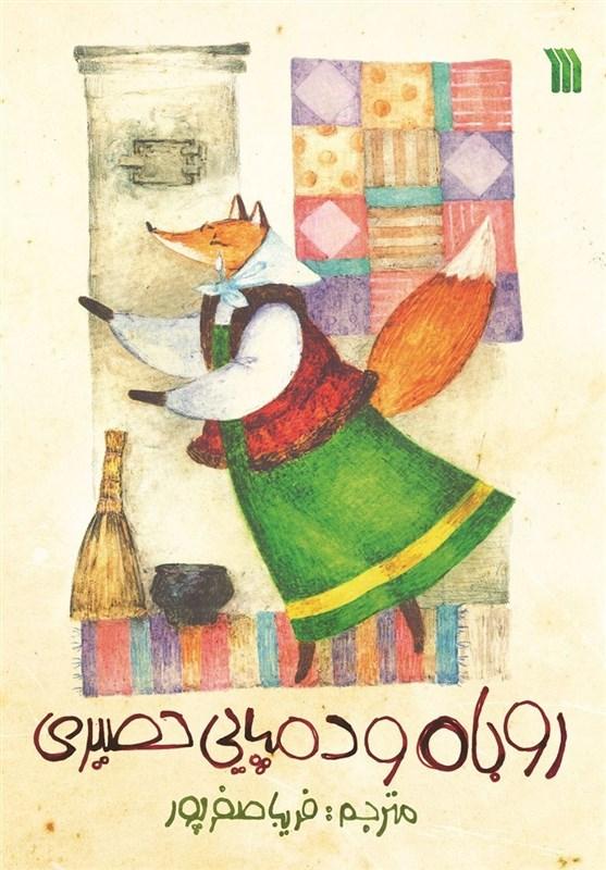 تازههای سروش|از «روباه و دمپایی حصیری» تا مجموعه شعرهای کودکانه
