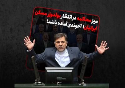 ویدئو کامنت | میز محاکمه در نتظار بولدوزر مسکن ایرانیان؛ آخوندی آماده باشد!