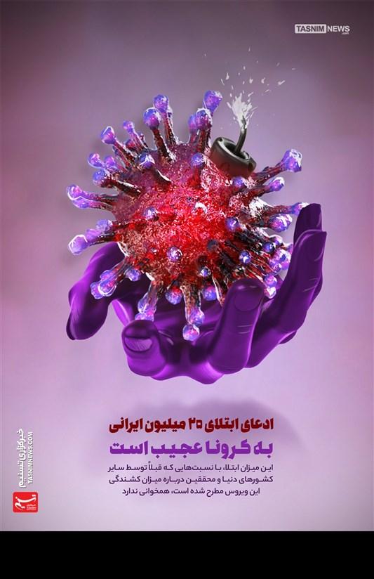 پوستر/ ادعای ابتلای 25 میلیون ایرانی به کرونا عجیب است!