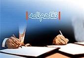 دبیرخانه پیگیری تفاهمنامه 6000 میلیاردی استانداری سیستان و بلوچستان تشکیل شد