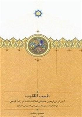 انتشار کهنترین اربعین حدیثی فارسی پس از ۹۵۰ سال