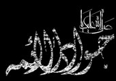 5 توصیه امام جواد(ع) برای رسیدن به خیر دنیا و آخرت