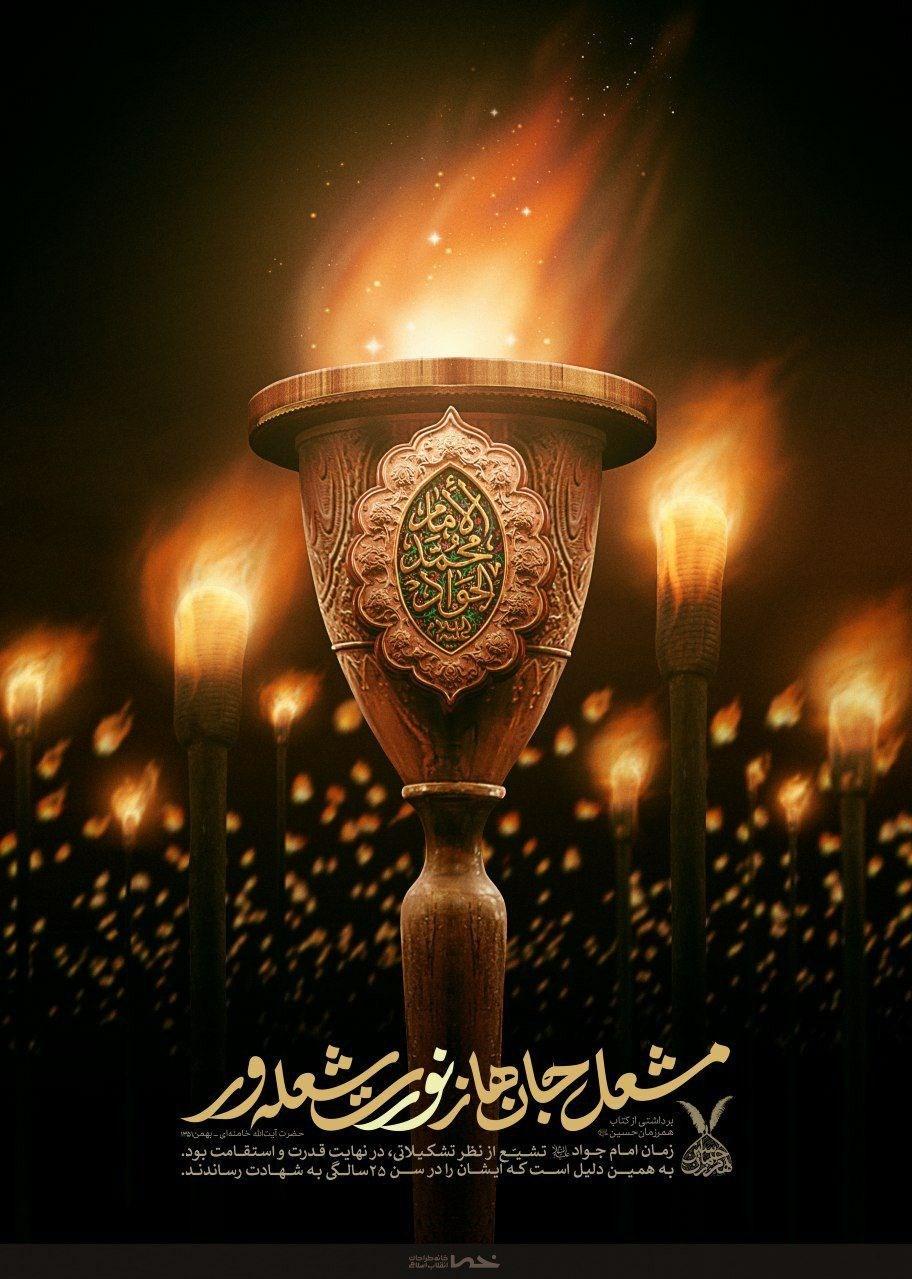 پوستر| شهادت امام جواد(ع)+عکس- اخبار فرهنگی - اخبار تسنیم - Tasnim