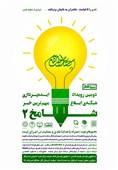 """فراخوان رویداد ایدهپردازی عید غدیر/ """"شامخ 2"""" بهصورت مجازی برگزار میشود"""