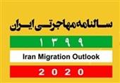 نخستین سالنامه مهاجرتی ایران منتشر شد