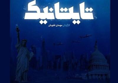 """مستند """"تایتانیک"""" امشب پخش میشود/ زیر پوست آمریکا چه خبر است؟"""