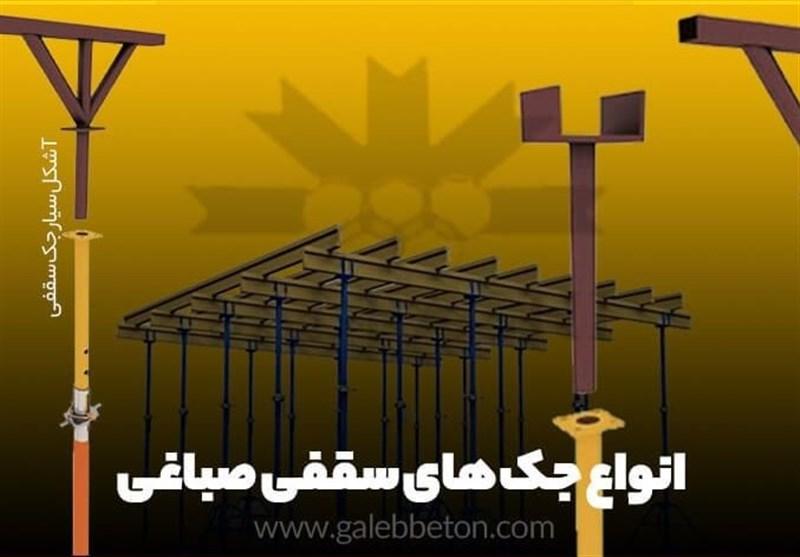 قالب بتن صباغی معتبرترین مجموعه قالب بتن در تبریز