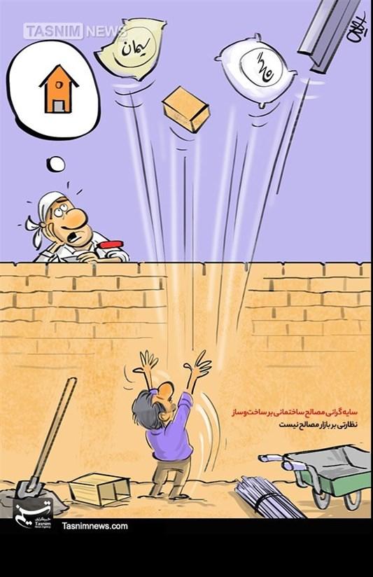 کاریکاتور/ سایه گرانی مصالح ساختمانی بر ساختوساز / نظارتی بر بازار مصالح نیست
