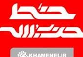 خط حزبالله 246 | چشم در مقابل چشم