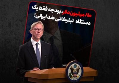 ویدئو کامنت | 810 میلیون دلار، بودجه فقط یک دستگاه تبلیغاتی ضد ایرانی!