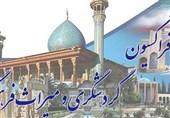 اعضای فراکسیون گردشگری مجلس از ابنیه تاریخی خوزستان بازدید کردند