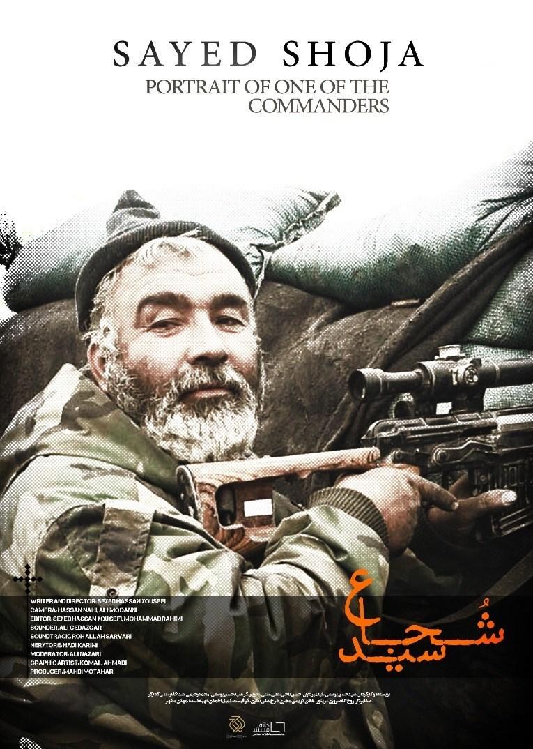 مستند «سید شجاع» عرضه اینترنتی شد