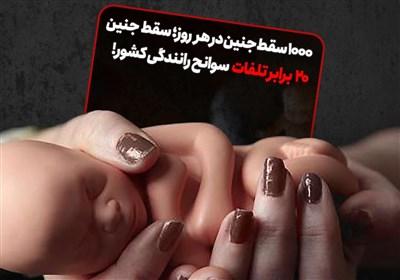 ویدئو کامنت | 1000 سقط جنین در هر روز؛ سقط جنین 20 برابر تلفات سوانح رانندگی کشور