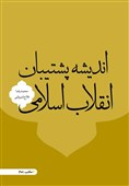 """کتاب """"اندیشه پشتیبان انقلاب اسلامی"""" منتشر شد"""