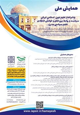 برگزاری همایش «چشمانداز علوم نوین اسلامی ایرانی و خوانش انتقادی علوم سیاسی مدرن»