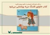 کتاب «لولوی قشنگ من» پویانمایی میشود