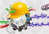 نمایشگاه مجازی «دستاوردهای مهارتی کارآموزان استان تهران» راهاندازی شد