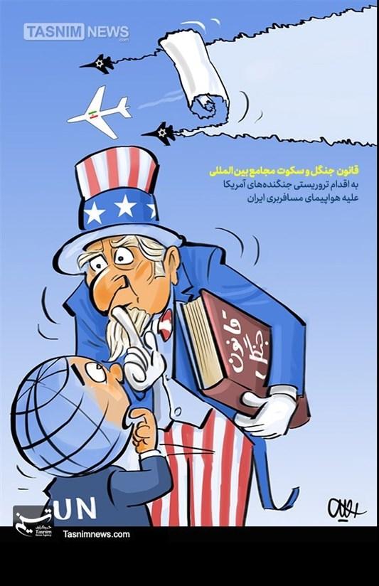 کاریکاتور/ قانون جنگل و سکوت مجامع بین المللی به اقدام تروریستی جنگندههای آمریکا