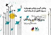 آیین پایانی مهرواره سرود کانون از شبکه امید پخش زنده میشود