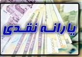 یارانه نقدی دی ماه امشب واریز میشود