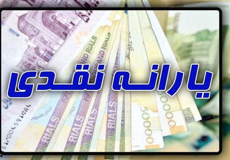 یارانه نقدی مشمولان کمیته امداد و بهزیستی ۲۸۶ هزار تومان شد + جزئیات,
